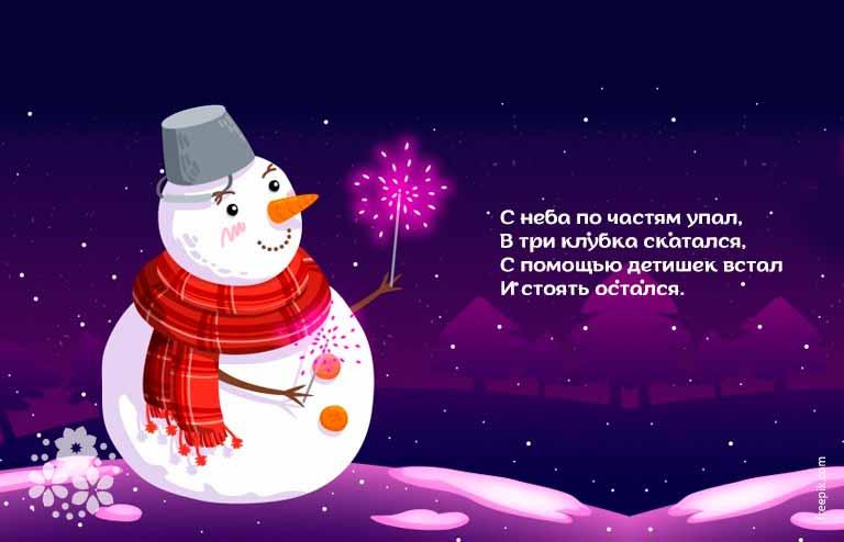 Загадки про снеговика для детей 5-6 лет