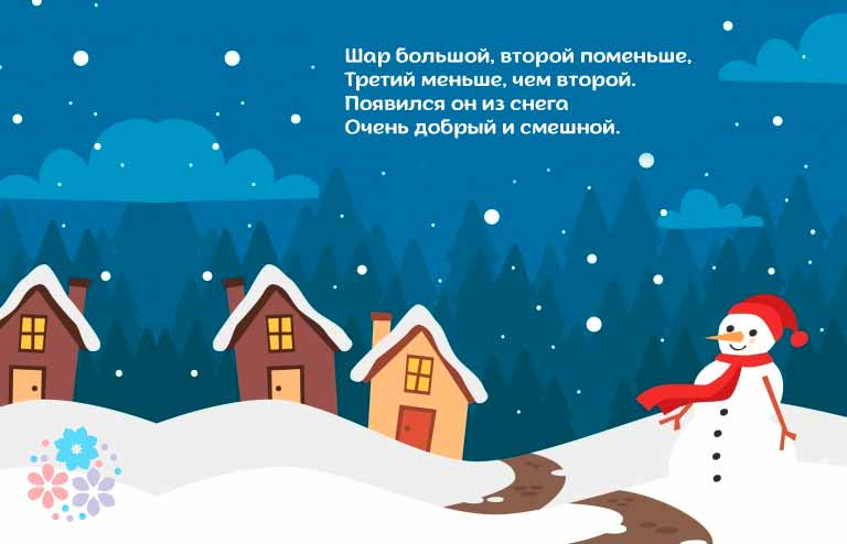 Загадка про снеговика для детей 7-8-9 лет