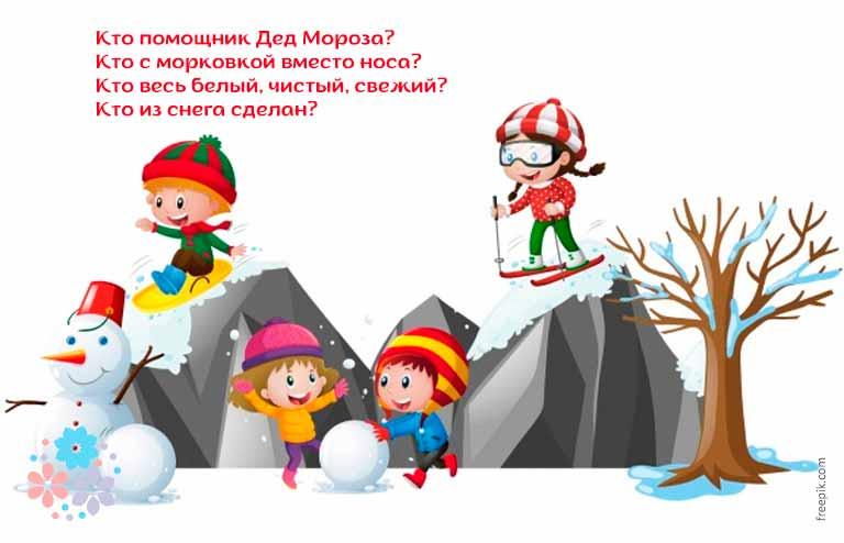 Сложные загадки про снеговика