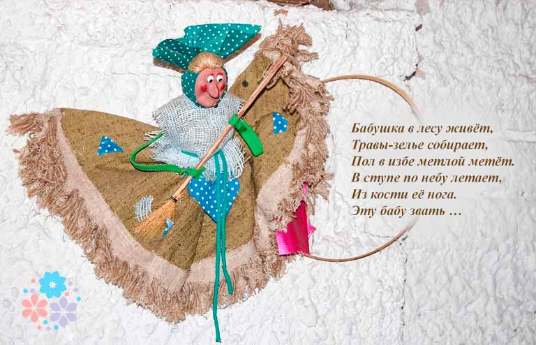 Загадки про Бабу-Ягу для детей 4-5