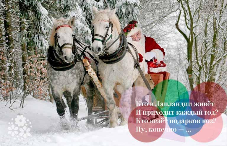 Загадки про Деда Мороза для детей4-5 лет