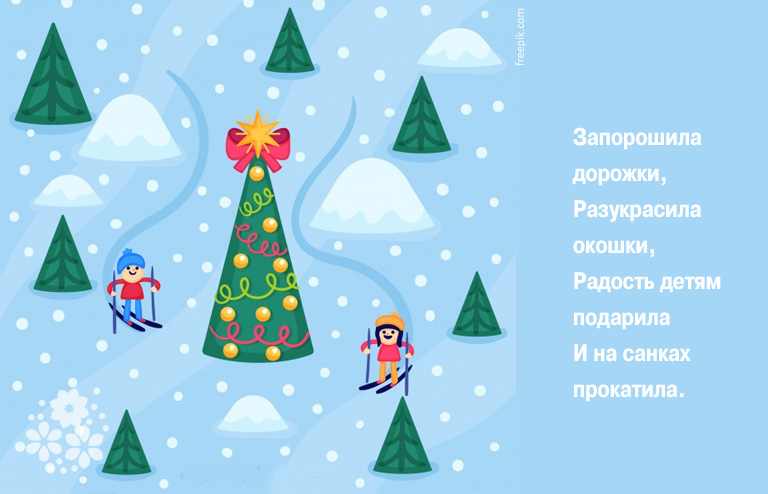 Загадки про Новый год для детей 5-6 лет