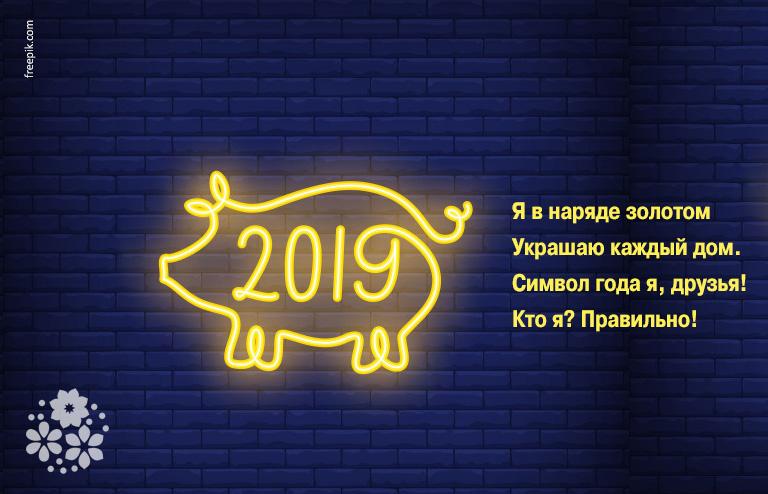 Весёлые загадки на Новый год 2019