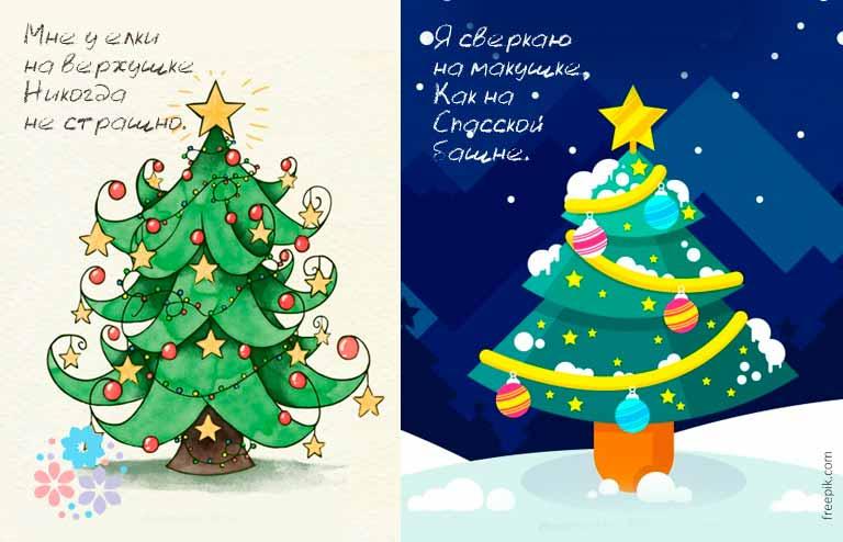 загадки про украшенную новогоднюю елку