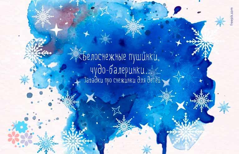 Загадки про снежинки для детей