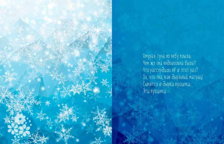 Загадки про снежинки для детей 3-4 лет