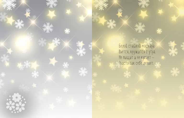 Загадки про снежинки для детей 5-6 лет