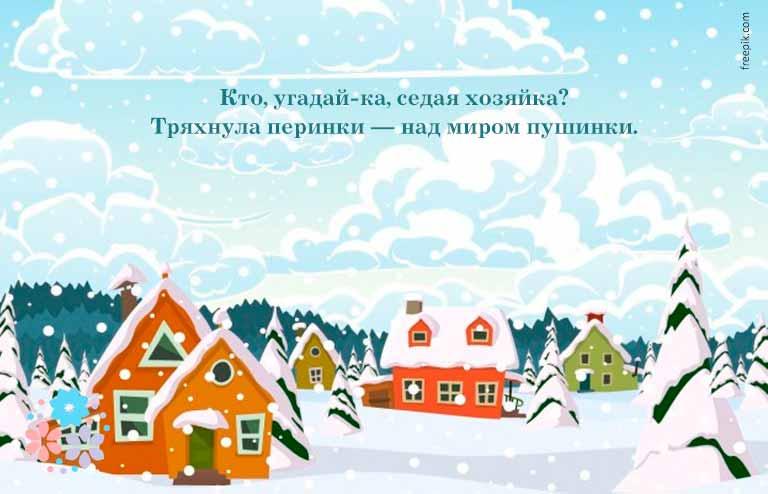 Короткие загадки о зиме для дошкольников