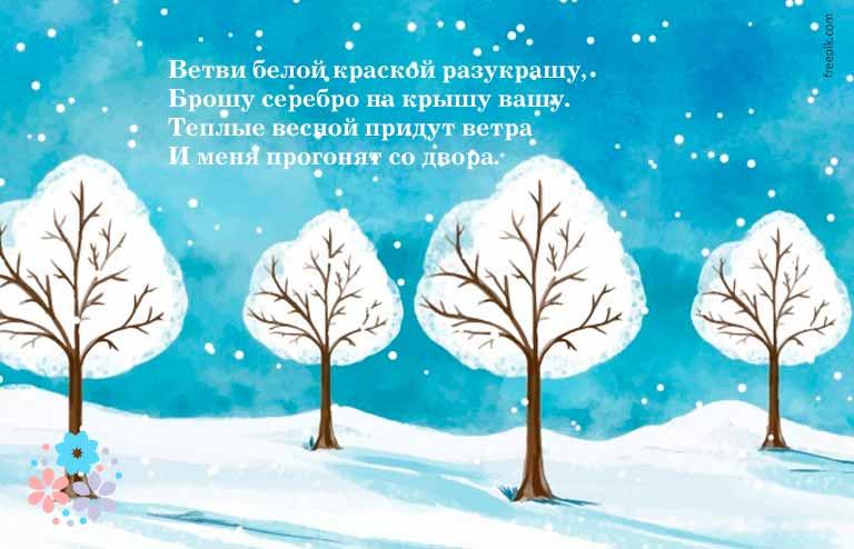 Сложные загадки про зиму для детей