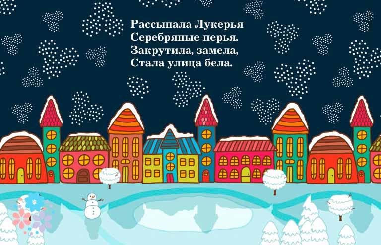 Русские народные загадки о зиме