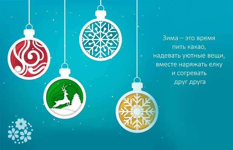 Красивые цитаты про новогоднюю ёлку
