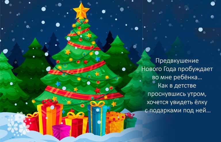 Цитаты и афоризмы про ёлку и Новый год