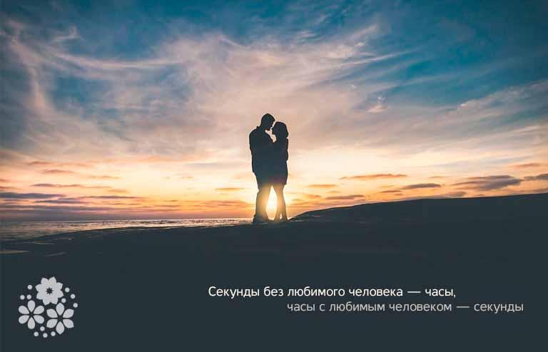 Цитаты про время и любовь
