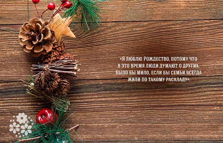 Красивые цитаты про Новый год и Рождество