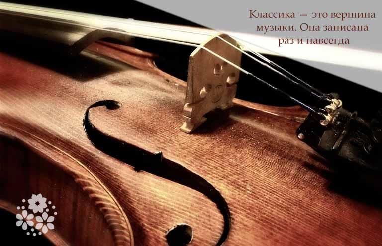 Цитаты и афоризмы о музыке и душе