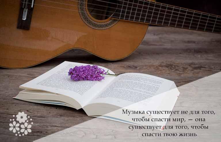 Цитаты о музыке из книг