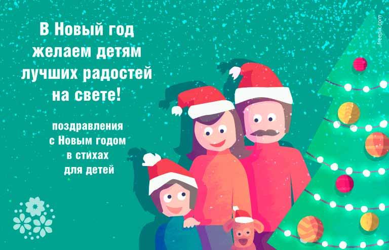 Поздравления с Новым годом в стихах для детей