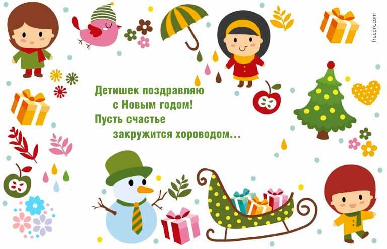 Красивые поздравления с Новым годом