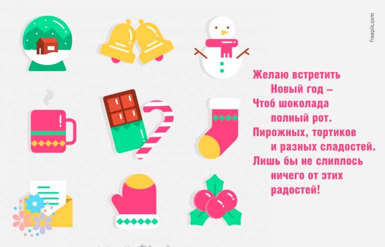 Поздравления с Новым годом для детей в стихах прикольные