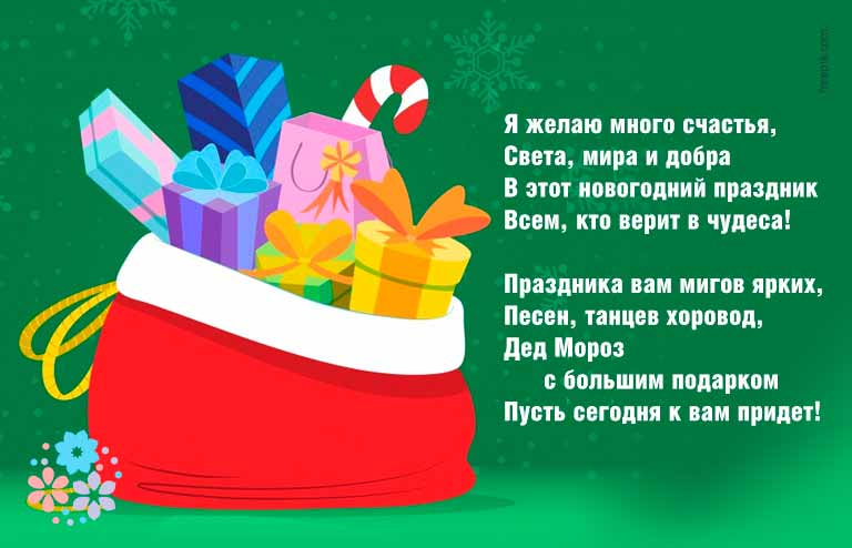 Поздравления с Новым годом в стихах для школьников