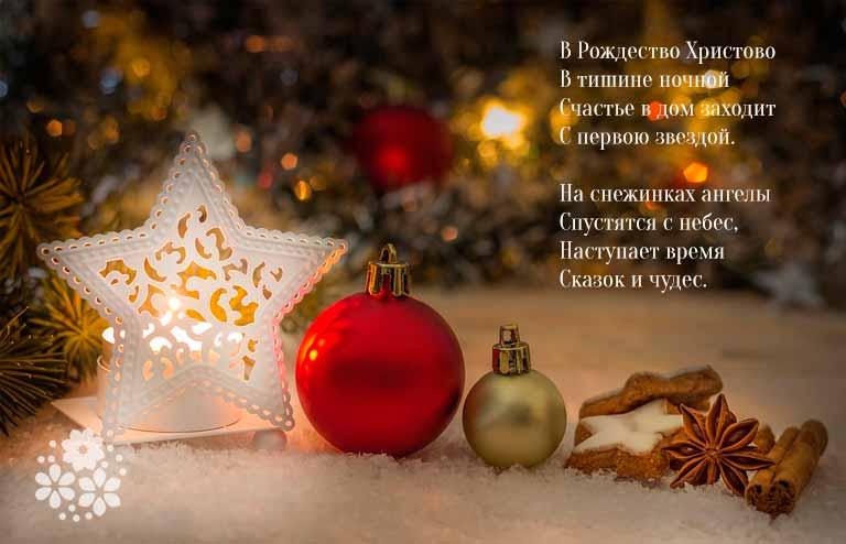 Красивые поздравления с Рождеством Христовым