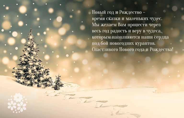 Официальные поздравления с Рождеством
