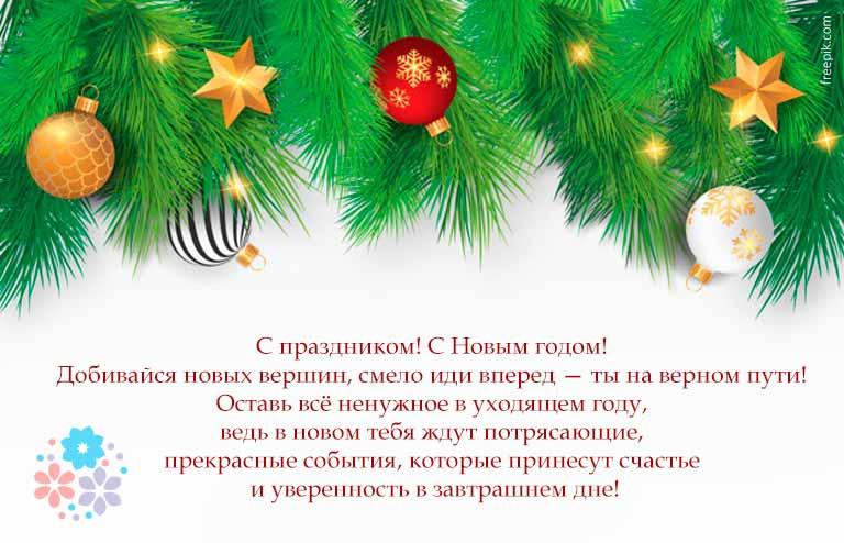 Поздравления с Новым годом с прозе красивые