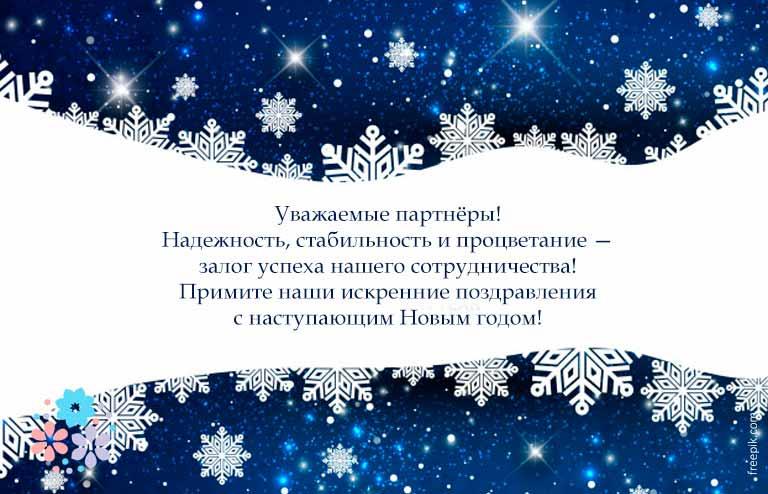 поздравления с новым годом с прозе детям