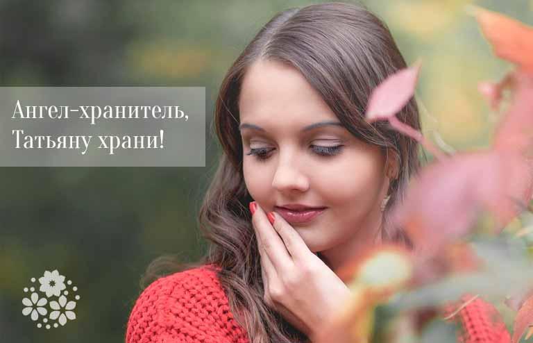 Поздравления с днём Татьяны