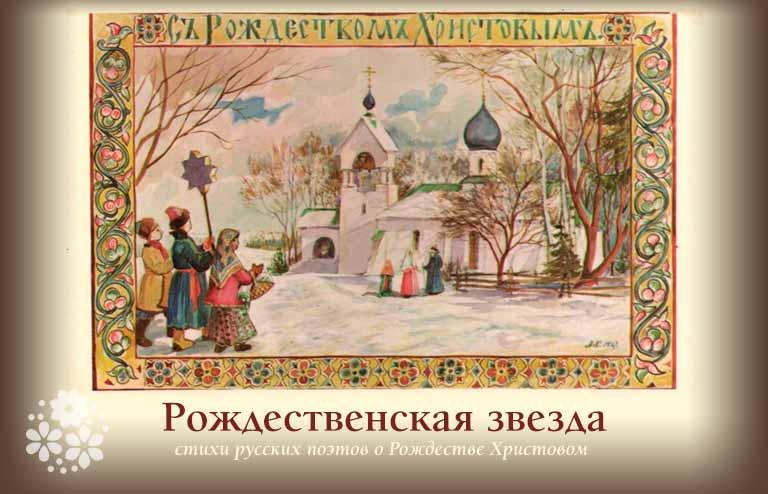 Стихи о Рождестве Христовом русских поэтов