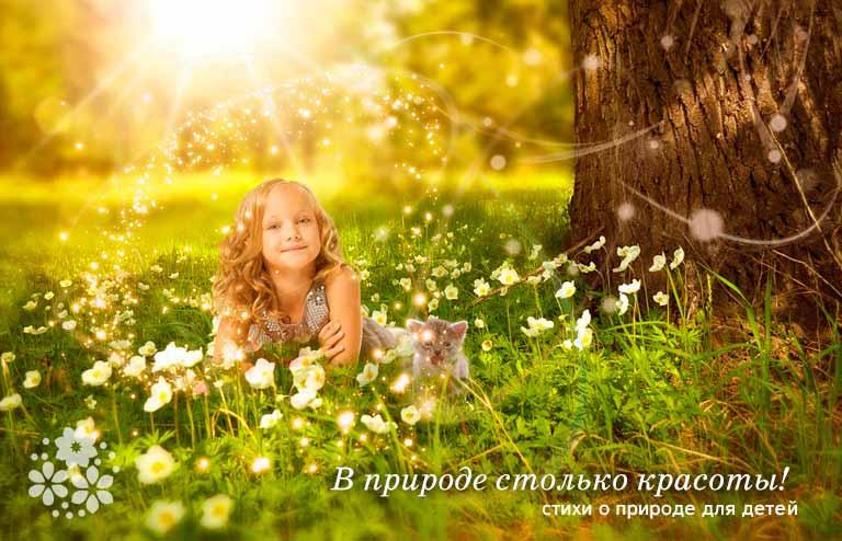 Стихи о природе для детей
