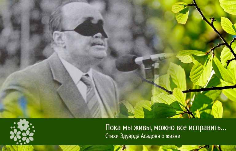 Стихи Эдуарда Асадова о жизни