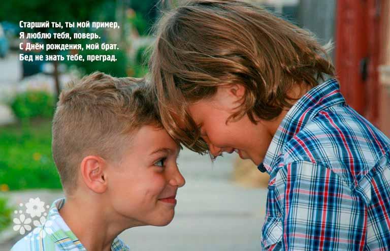 Стихи младшему брату