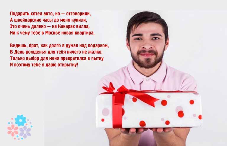 Смешные стихи на День рождения брату
