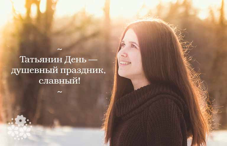 Стихи на Татьянин день