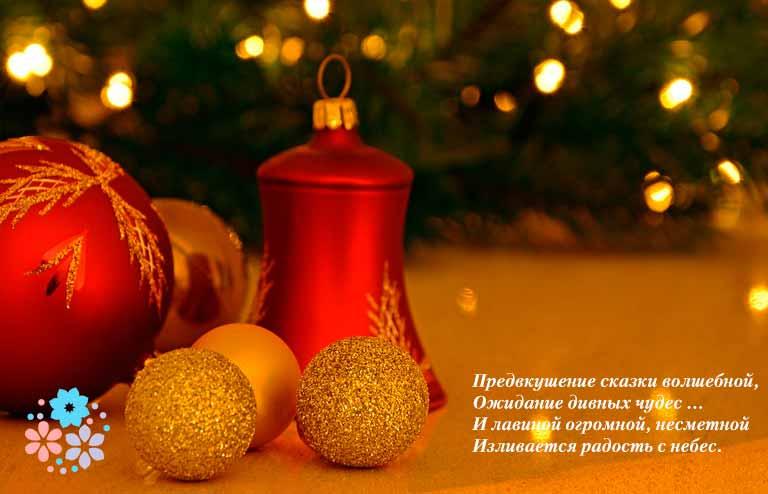 Красивые поздравления с Новым годом в стихах