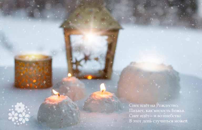 Стихи про Рождество Христово