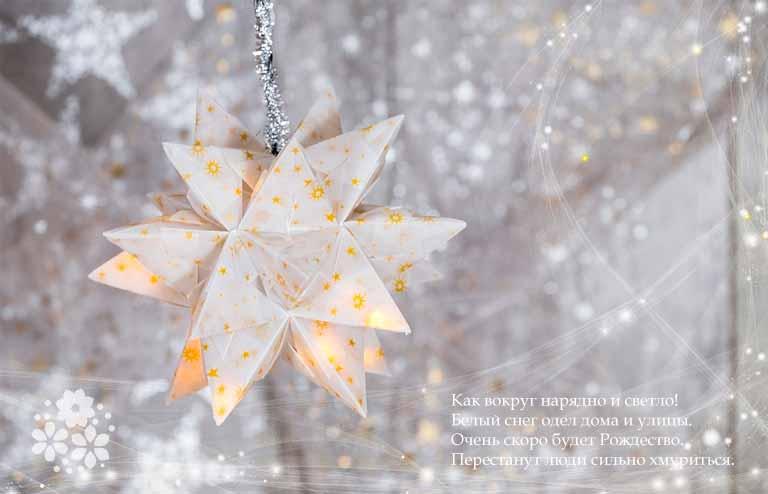 Стихи про Рождество Христово для детей 6-7 лет