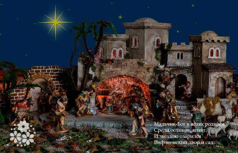 Красивые стихи про Рождество Христово