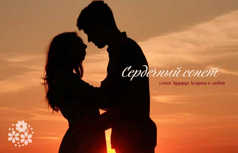 Стихи Эдуарда Асадова о любви