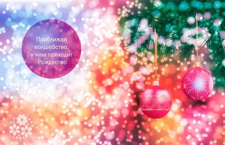 Загадки про Рождество для детей