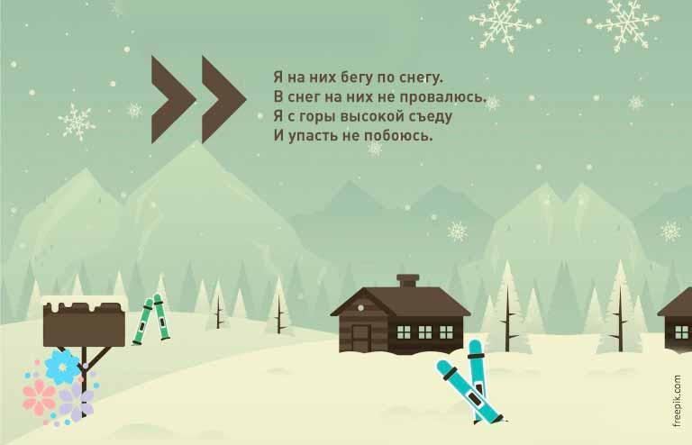Загадки про лыжи для детей 5-6 лет