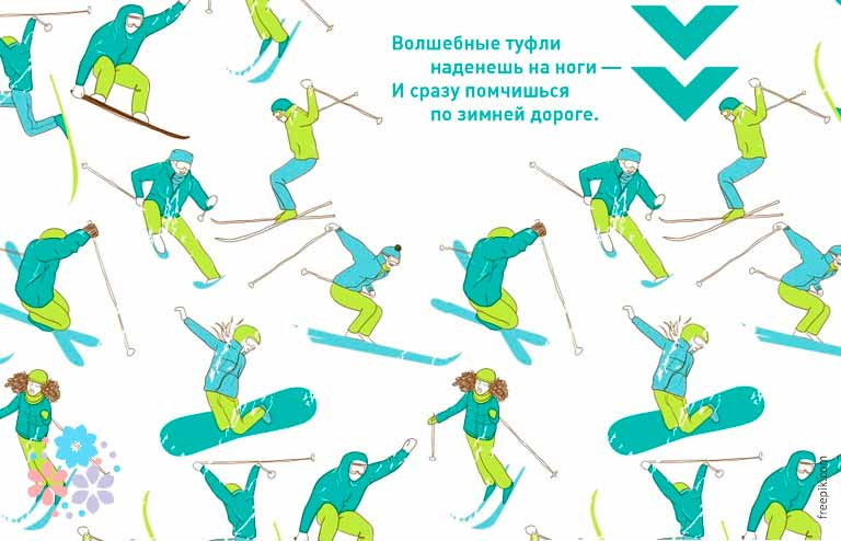 Загадки про лыжи для детей 6-7 лет
