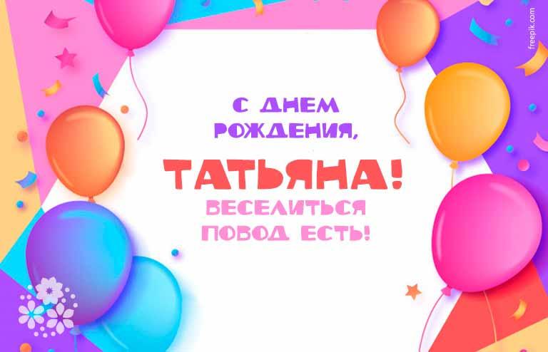 Прикольные поздравления Татьяне
