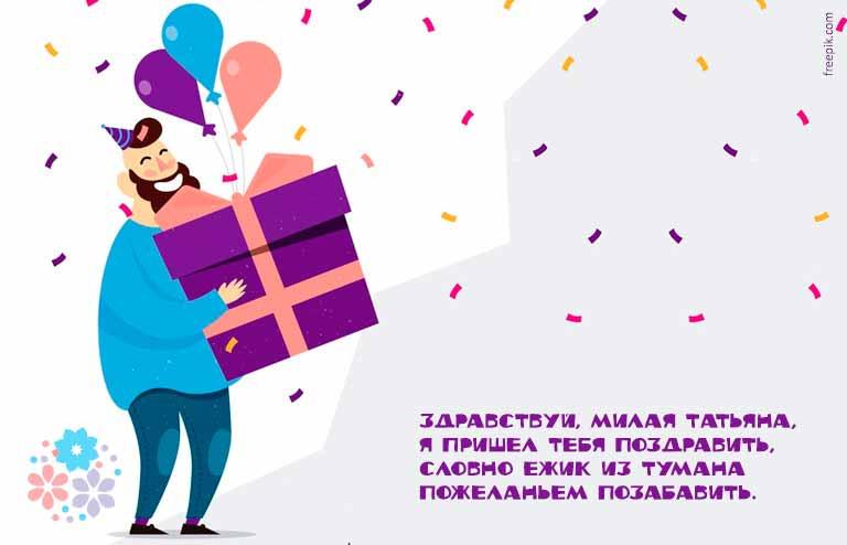 Короткие поздравления с Днем рождения Татьяне прикольные