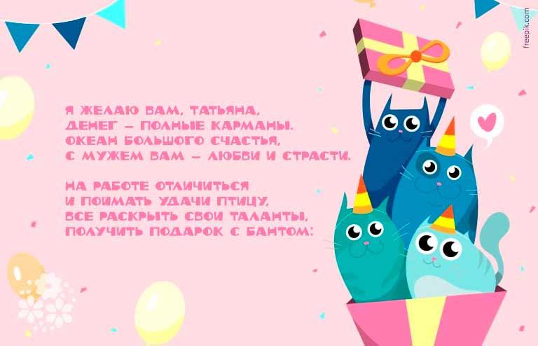 Поздравления с Днем рождения Татьяне, Танечке прикольные, юморные