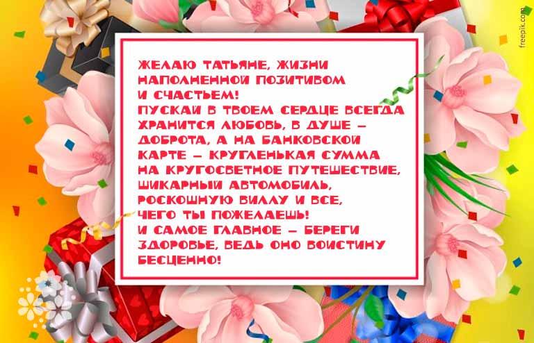 Поздравления с Днем рождения Татьяне прикольные