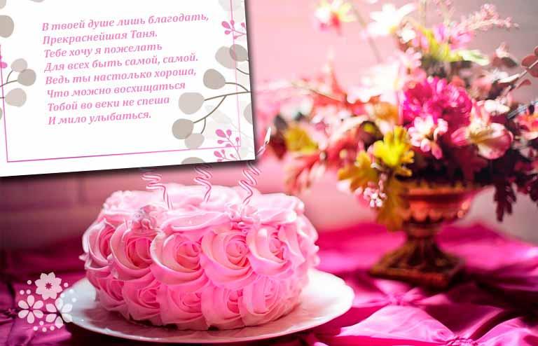 С Днем рождения, тетя Таня