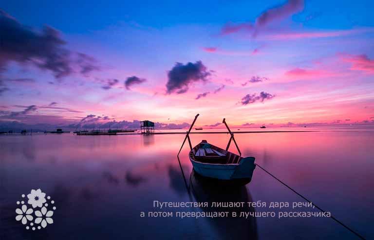 Цитаты о путешествиях и путешественниках