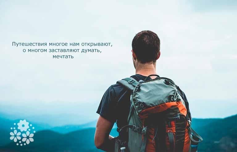 Цитаты и афоризмы про путешествия и мечты